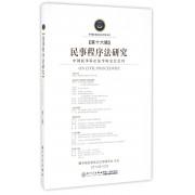 民事程序法研究(第16辑)