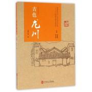 古色龙川/龙川历史文化书系/客家研究文丛
