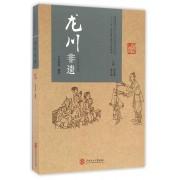 龙川非遗/龙川历史文化书系/客家研究文丛