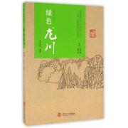 绿色龙川/龙川历史文化书系/客家研究文丛