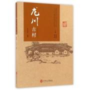 龙川古村/龙川历史文化书系/客家研究文丛