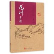 龙川古道/龙川历史文化书系/客家研究文丛