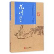 龙川诗文/龙川历史文化书系/客家研究文丛