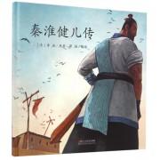 秦淮健儿传(精)