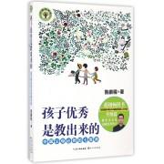 孩子优秀是教出来的(中国父母必修的七堂课)/大教育书系