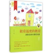 做有温度的教育(新教育班本课程实践)/李镇西武侯新教育丛书
