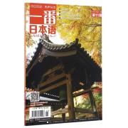 一番日本语(2016年11月第11期中日双语)