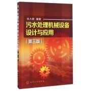 污水处理机械设备设计与应用(第3版)