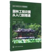 园林工程识图从入门到精通/园林工程规划设计必读书系