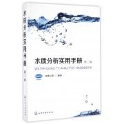 水质分析实用手册(第2版)