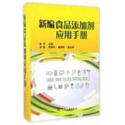 新编食品添加剂应用手册(精)
