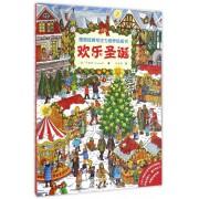 欢乐圣诞/德国经典专注力培养纸板书
