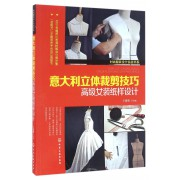意大利立体裁剪技巧(高级女装纸样设计)/时尚服装设计实战书系