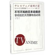不可不知的日本动画史(黎明前的关西圈电视动画)
