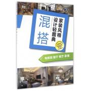 混搭(电视墙客厅餐厅卧室珍藏版)/家装风格设计轻图典