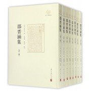 邵晋涵集(共8册)/浙江文献集成