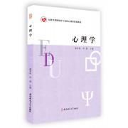 心理学(安徽省教师教育专业核心课程规划教材)