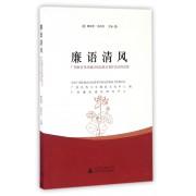 廉语清风(广西教育系统廉洁短信格言创作活动作品集)