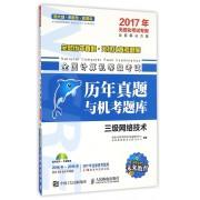 三级网络技术(附光盘2017年无纸化考试专用)/全国计算机等级考试历年真题与机考题库