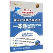 二级MS Office高级应用(附光盘2017年无纸化考试专用)/全国计算机等级考试一本通