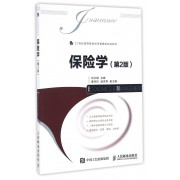 保险学(第2版21世纪高等院校经济管理类规划教材)