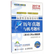 二级MS Office高级应用(附光盘2017年无纸化考试专用)/全国计算机等级考试历年真题与机考题库