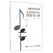 读懂音乐的表情(完美音符书写标准练习册)