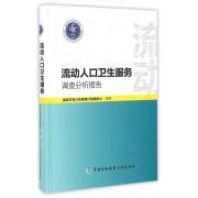 流动人口卫生服务调查分析报告(精)