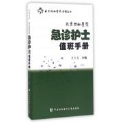 北京协和医院急诊护士值班手册/北京协和医院护理丛书