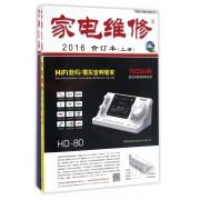 家电维修(附光盘2016合订本上下)