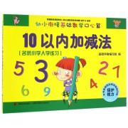 10以内加减法/幼小衔接基础数学口心算