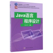 Java语言程序设计(职教师资本科计算机科学与技术专业核心课程系列教材普通高等教育十二五规划教材)