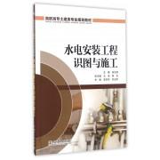 水电安装工程识图与施工(高职高专土建类专业规划教材)