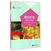 现实疗法/心理治疗丛书