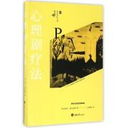 心理剧疗法(精)/创造性疗法丛书