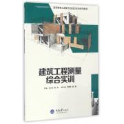 建筑工程测量综合实训(高等教育土建类专业综合实训系列教材)