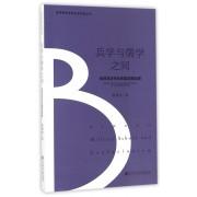 兵学与儒学之间(论日本近代化先驱吉田松阴)/京师世界近现代史研究丛书