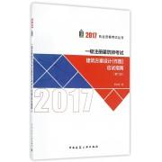 一级注册建筑师考试建筑方案设计<作图>应试指南(第6版)/2017执业资格考试丛书