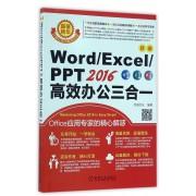 新编Word\Excel\PPT2016高效办公三合一