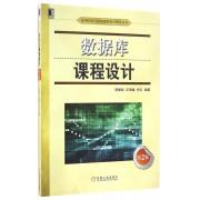 数据库课程设计(第2版)/高等院校计算机课程设计指导丛书