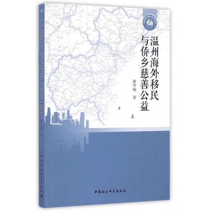 温州海外移民与侨乡慈善公益