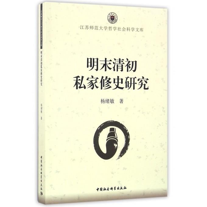 明末清初私家修史研究/江苏师范大学哲学社会科学文库