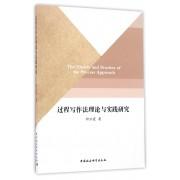 过程写作法理论与实践研究(英文版)