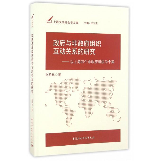 政府与非政府组织互动关系的研究--以上海四个非政府组织为个案/上海大学社会学文库