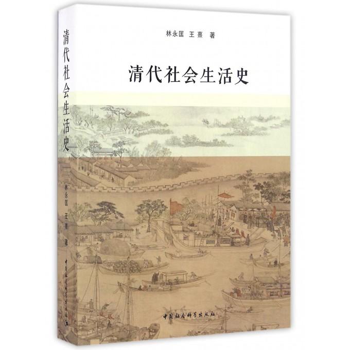 清代社会生活史