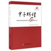 甲子辉煌(中国科学技术信息研究所成立60周年纪念1956-2016)(精)