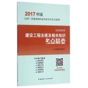 建设工程法规及相关知识考点精要(2017年版2Z200000)/全国二级建造师执业资格考试考点精要