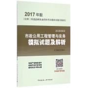 市政公用工程管理与实务模拟试题及解析(2017年版2K300000)/全国二级建造师执业资格考试模拟试题及解析
