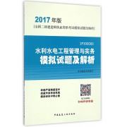水利水电工程管理与实务模拟试题及解析(2017年版2F300000)/全国二级建造师执业资格考试模拟试题及解析