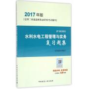 水利水电工程管理与实务复习题集(2017年版2F300000全国二级建造师执业资格考试辅导)